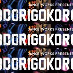 ODORIGOKORO vol.13 PICK UP TEAM募集!!