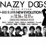 SNAZZY DOGS公演〜MADE IN JAPAN NEW EVOLUTION〜 初の試み! ダンサーを応援する「ダンサー割引」で観覧しよう!