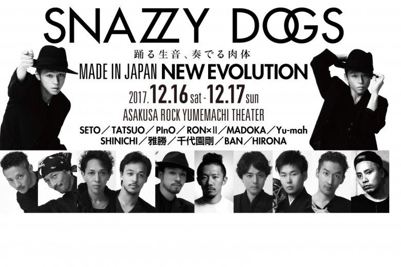 記事「SNAZZY DOGS公演〜MADE IN JAPAN NEW EVOLUTION〜 初の試み! ダンサーを応援する「ダンサー割引」で観覧しよう!」の画像