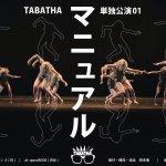 TABATHA 初の単独公演01!!「マニュアル」