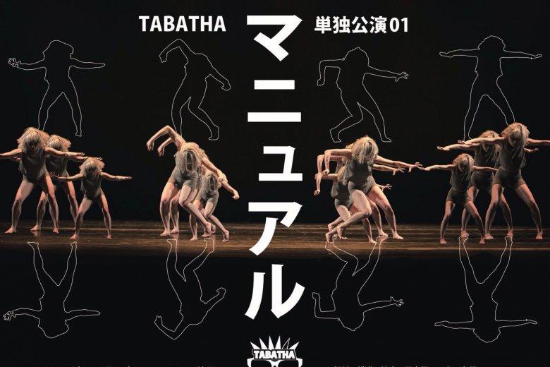 記事「TABATHA 初の単独公演01!!「マニュアル」」の画像