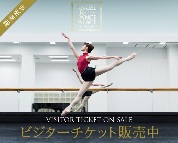 記事「この冬、東京でバレエをするならお得なチケットを使えるスタジオで!!」の画像