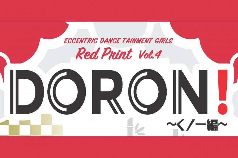 """記事「かっこよくて面白い!ダンスエンターテインメント集団 """"Red Print""""による第4弾!「DORON!」」の画像"""