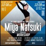 12月・1月!!Miya Natsukiによる年末年始ワークショップツアーを渋谷DANCE WORKS、Rei Dance collectionで開催!!