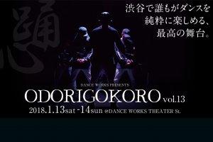 """記事「最高にダンスが楽しめる舞台!!人が、ダンスが輝く""""ODORIGOKORO Vol.13″!!」の画像"""