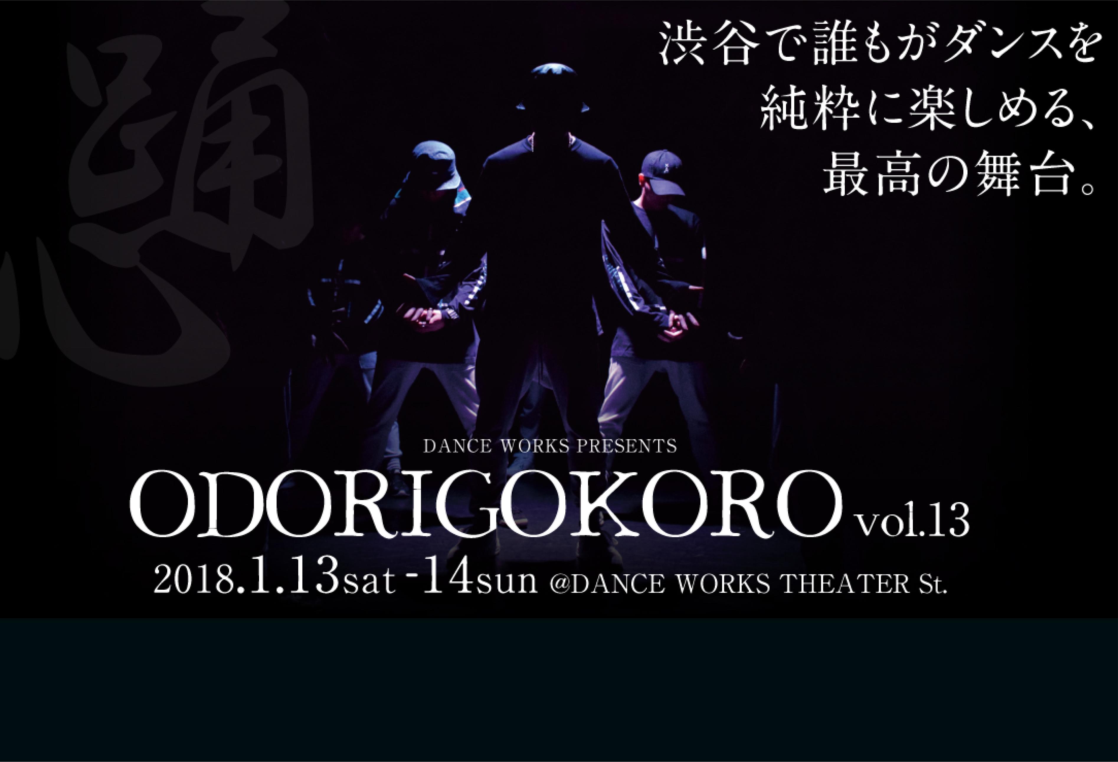 """最高にダンスが楽しめる舞台!!人が、ダンスが輝く""""ODORIGOKORO Vol.13″!!"""