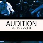 オーディション情報!! 日仏ツアーダンサー募集! リヨン・ダンスビエンナーレと共同制作!フランスのダンスの殿堂を2ヶ月間にわたりツアーする日本人ストリートダンサーを募集!