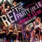 女子の祭典『Rei The Party』!! 通称『Reiパ!!』で2018年も盛り上がる!!