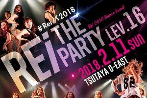 記事「女子の祭典『Rei The Party』!! 通称『Reiパ!!』で2018年も盛り上がる!!」の画像
