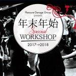 年末年始も踊りたいあなたにプレジャーガレージグループがお届けする『年末年始Special WORKSHOP!!』