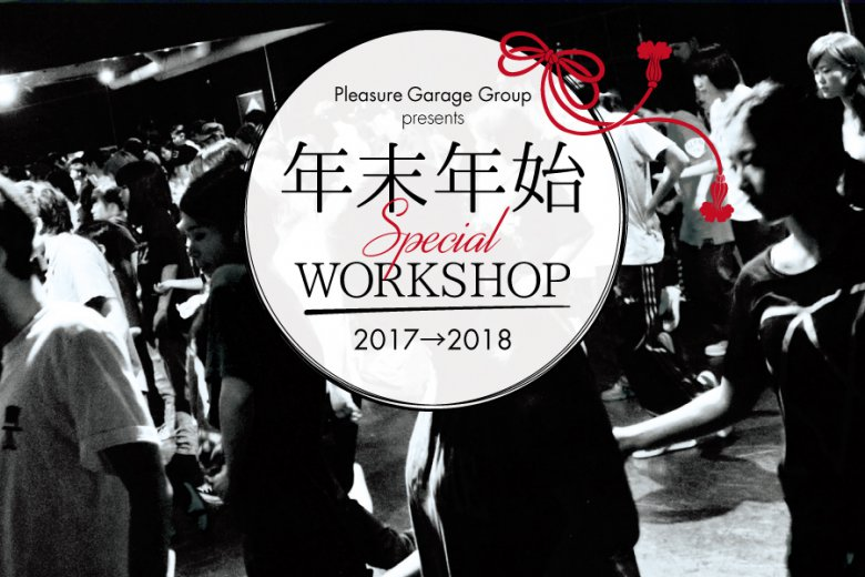 記事「年末年始も踊りたいあなたにプレジャーガレージグループがお届けする『年末年始Special WORKSHOP!!』」の画像