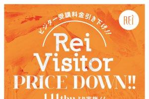 記事「Rei Dance Collection ビジター料金値下げ!! 東京渋谷でビジターでダンスを踊るならココ!!」の画像