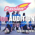 東京ヤクルトスワローズ公式ダンスチーム「Passion」の新メンバーオーディション開催!