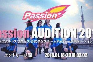 記事「東京ヤクルトスワローズ公式ダンスチーム「Passion」の新メンバーオーディション開催!」の画像