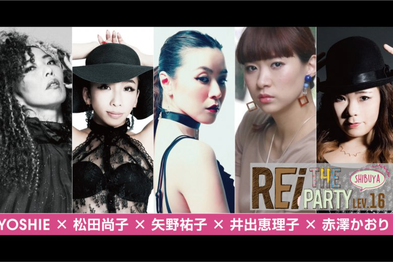 記事「2月11日開催!!Rei The Party lev.16の第1弾ゲストが発表!!」の画像