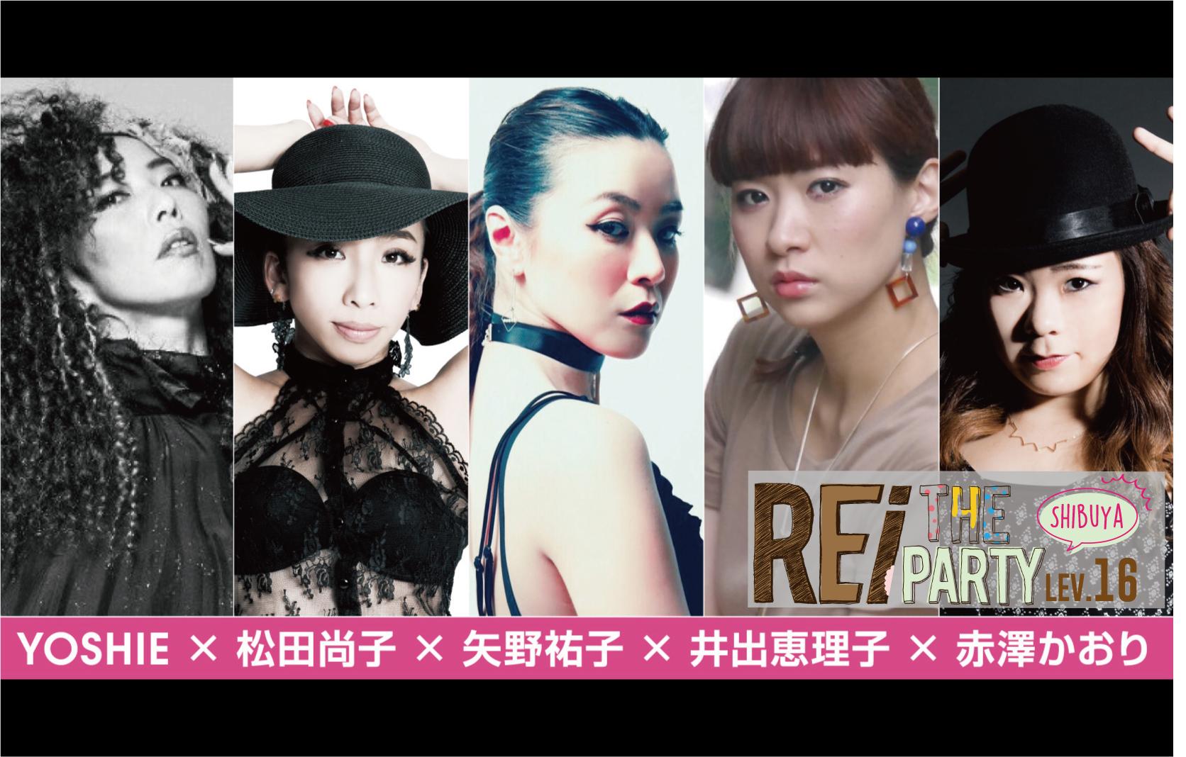 2月11日開催!!Rei The Party lev.16の第1弾ゲストが発表!!