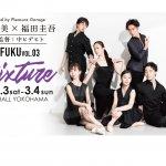 新感覚ライブバレエエンターテイメントDAIFUKU Vol.3『Mixture』開催決定!!