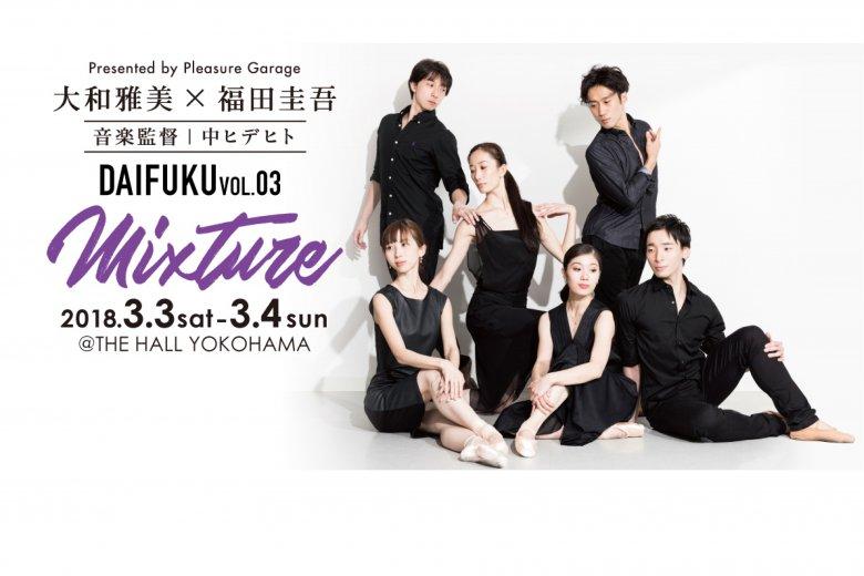 記事「新感覚ライブバレエエンターテイメントDAIFUKU Vol.3『Mixture』開催決定!!」の画像