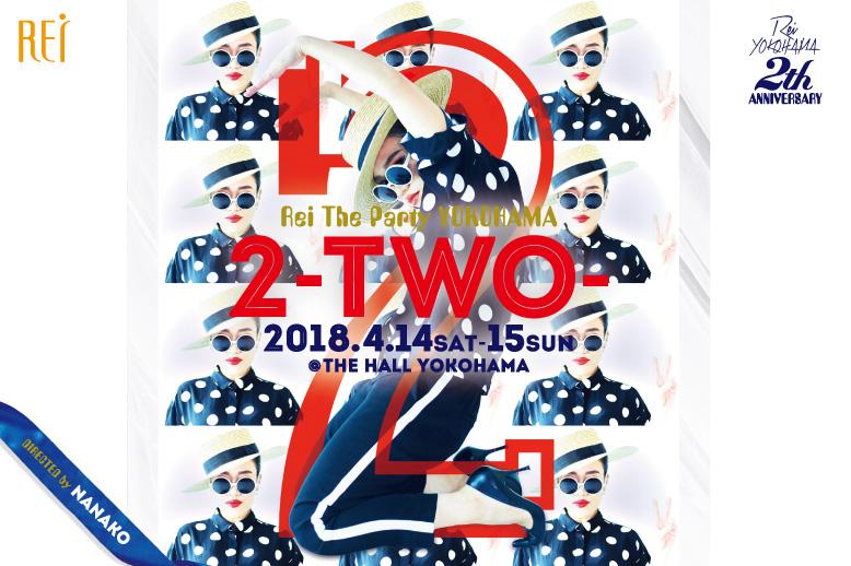 記事「Rei Dance Collection YOKOHAMA 2nd anniversaryイベント-TWO-参加者募集中!!」の画像