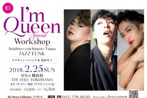 "記事「THE HALL YOKOHAMAにて"" I'm Queen "" によるSpecial Workshop開催!」の画像"