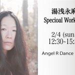 国内外で活躍中! コンテンポラリーダンサー湯浅永麻さんによる特別ワークショップ開催