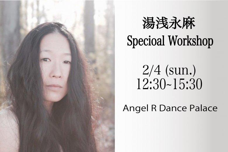 記事「国内外で活躍中! コンテンポラリーダンサー湯浅永麻さんによる特別ワークショップ開催」の画像