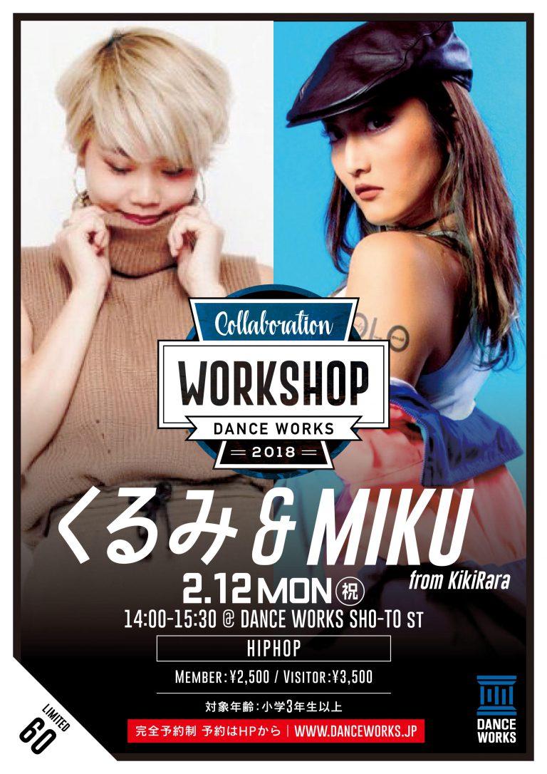 『KikiRara』 くるみ×MIKUによるコラボワークショップを開催!