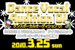 記事「DANCE & VOCAL ユニット メンバー オーディション情報!!」の画像