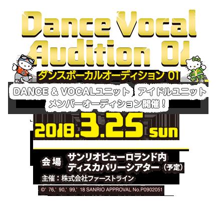DANCE & VOCAL ユニット メンバー オーディション情報!!