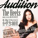 HEEL × DANCE × WOMAN。Kanance演出公演『THE HEELS』オーディション情報!