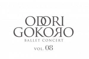 記事「ODORIGOKORO VOL.8」の画像