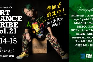 記事「ART DANCE TRIBE vol.21」の画像