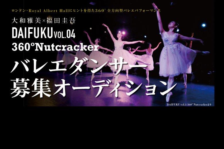 記事「「DAIFUKU」出演バレエダンサーオーディション詳細情報がついに公開!!」の画像