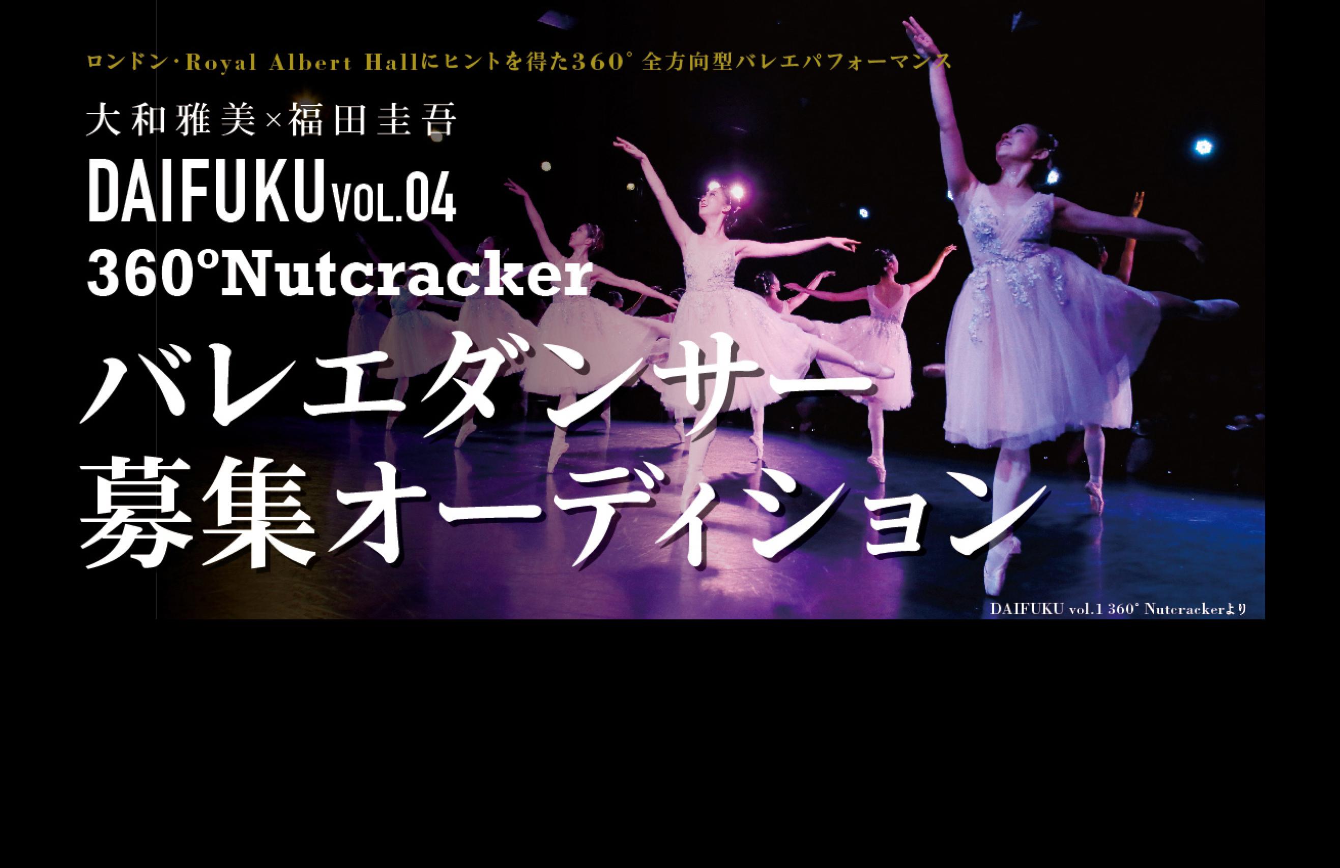 「DAIFUKU」出演バレエダンサーオーディション詳細情報がついに公開!!