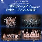 NBAバレエ団公演『リトルマーメイド』子役オーディション情報!