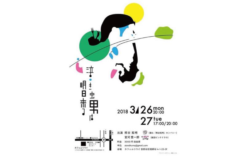 記事「熊谷拓明×宮河愛一郎が送るダンス劇」の画像