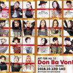 前代未聞!!こんな発表会ある?驚きの豪華コレオグラファーコラボ!!Rei Dance Collection『Don Va Bon!』