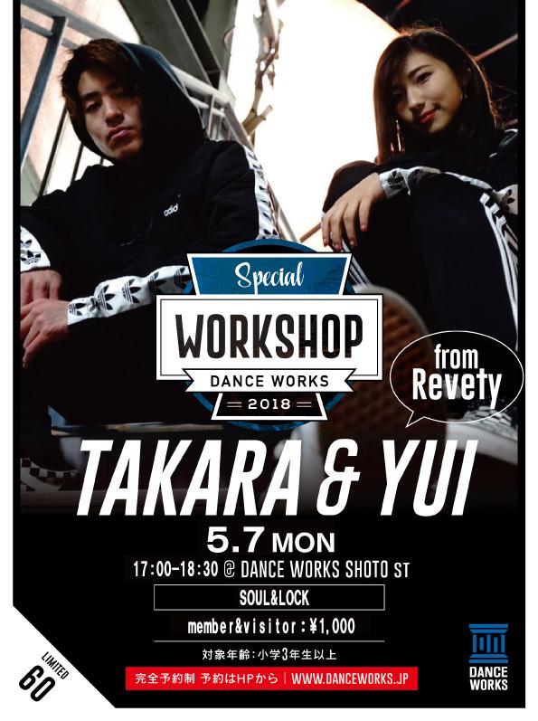 Revety(TAKARA&YUI)によるスペシャルワークショップ開催!!!