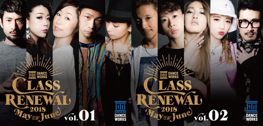【DANCE WORKS KIDS】クラスが増えて、タイムテーブル大幅リニューアル!!