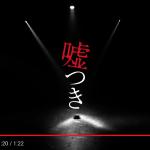 「嘘つき」 〜その嘘は漆黒の世界を赤く染める〜当日ハイライト映像!