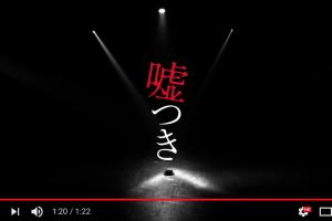 記事「「嘘つき」 〜その嘘は漆黒の世界を赤く染める〜当日ハイライト映像!」の画像