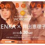 【追加決定!!】『Don Ba Von!』よりSPECIAL コラボ★WORKSHOP開催決定!!