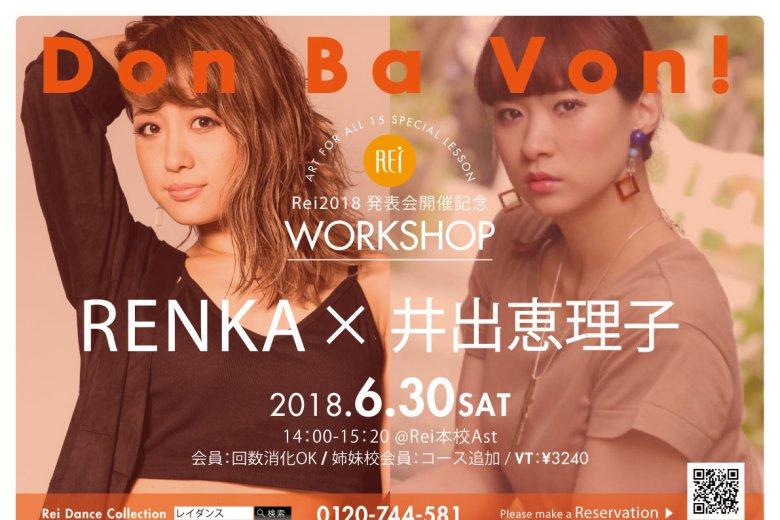 記事「【追加決定!!】『Don Ba Von!』よりSPECIAL コラボ★WORKSHOP開催決定!!」の画像
