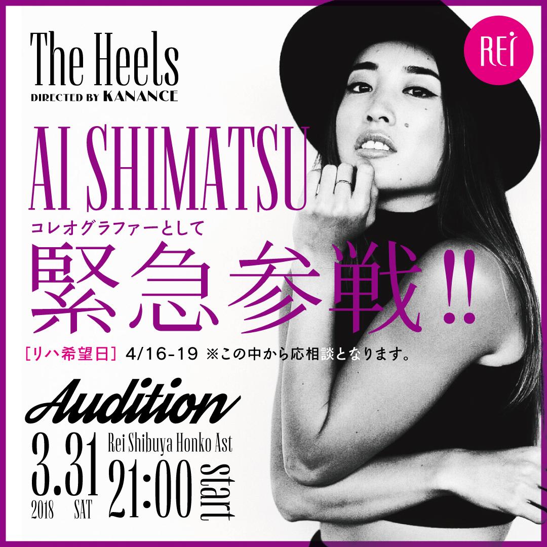 AISHIMATSU