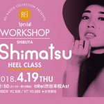 世界で活躍する日本人ダンサー Ai Shimatsu ヒールWORKSHOP開催決定!!