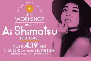記事「世界で活躍する日本人ダンサー Ai Shimatsu ヒールWORKSHOP開催決定!!」の画像