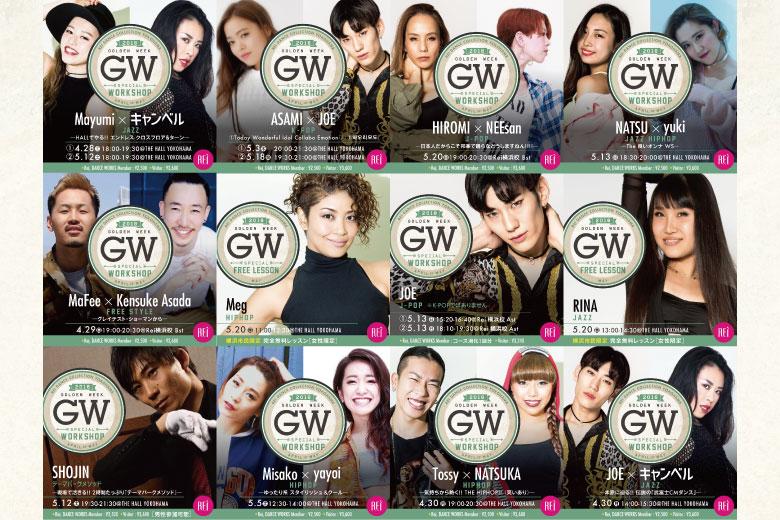 記事「GWは横浜でダンス♪Rei横浜校で初心者も楽しめるWORKSHOPが15本開催♪」の画像