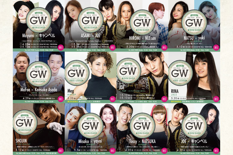 GWは横浜でダンス♪Rei横浜校で初心者も楽しめるWORKSHOPが15本開催♪