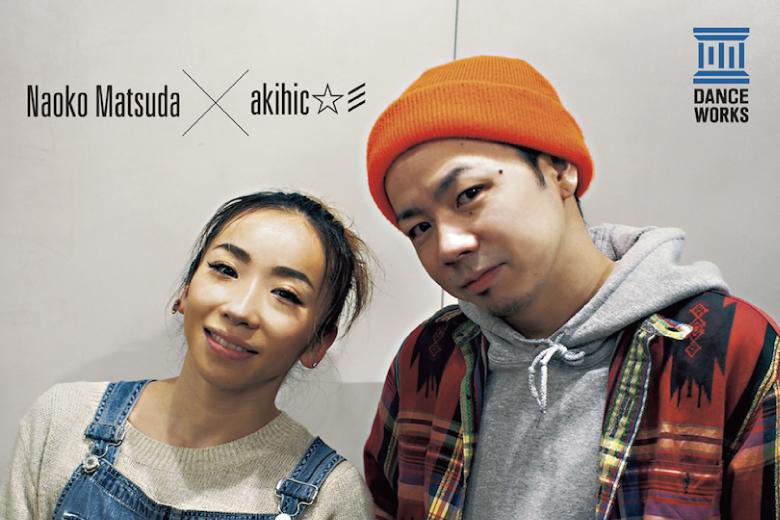 【特別対談】2017/2018 ダンスワークス発表会演出:松田尚子×akihic☆彡