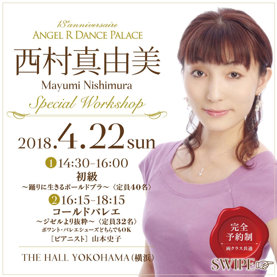Nishimura_SNS01